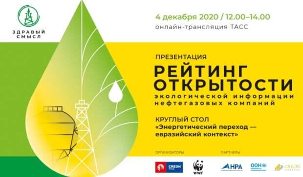 Рейтинг экологической открытости нефтегазовых компаний-2020 представят 4декабря