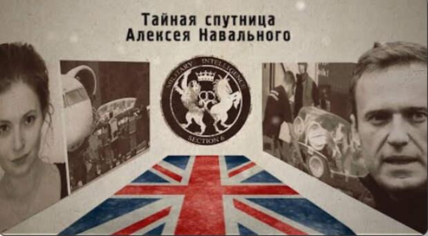 Британская спецслужба MI6, Мария Певчих и Алексей Навальный