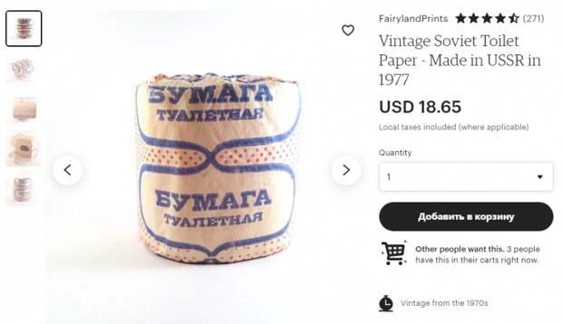 На одной из торговых площадок США появилась в продаже советская туалетная бумага