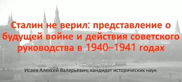 Сталин не верил: представление о будущей войне и действия советского руководства в 40–41г