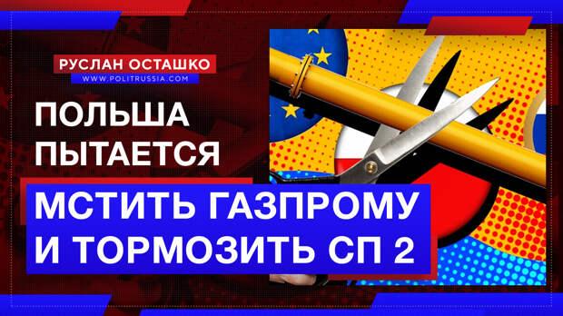 Польша старается отомстить «Газпрому» и затормозить «Северный поток 2»