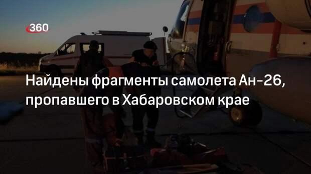 Найдены фрагменты самолета Ан-26, пропавшего в Хабаровском крае
