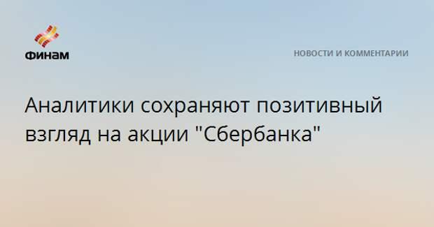 "Аналитики сохраняют позитивный взгляд на акции ""Сбербанка"""