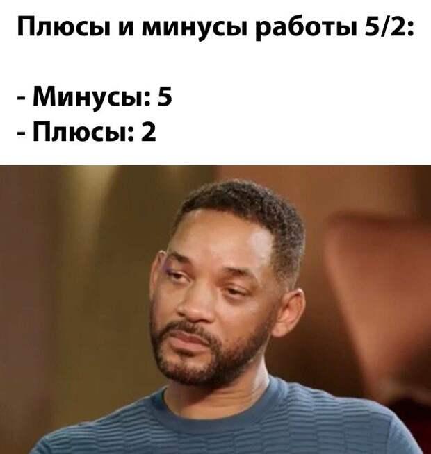 Плюсы и минусы работы 5/2