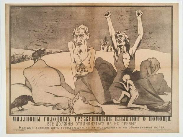Кому был выгоден голод в России в 1921-22 годах