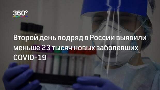 Второй день подряд в России выявили меньше 23 тысяч новых заболевших COVID-19