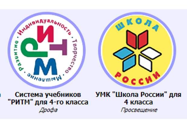 """Например два комплекта УМК от """"Дрофы"""" и """"Просвещения"""""""