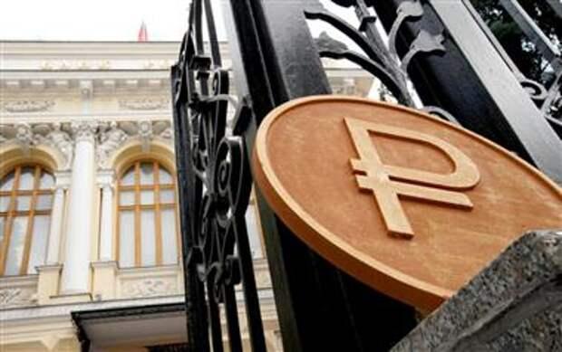 Банк России, рубль