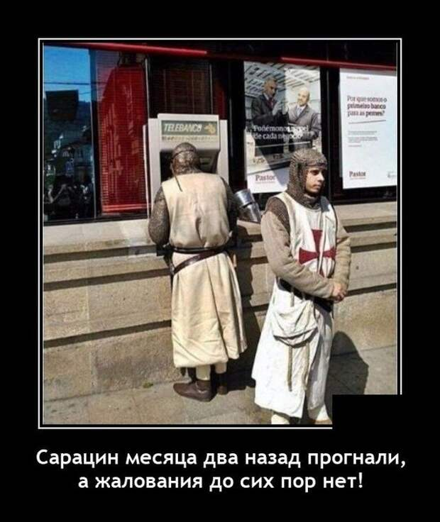 Демотиваторы про банкоматы