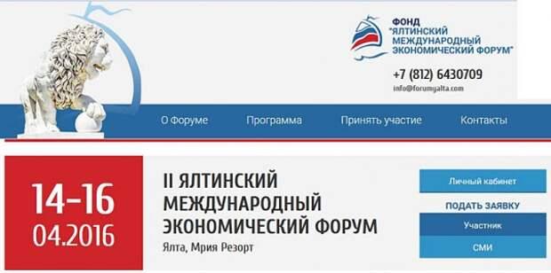 Президент РФ о Ялтинском экономическом форуме