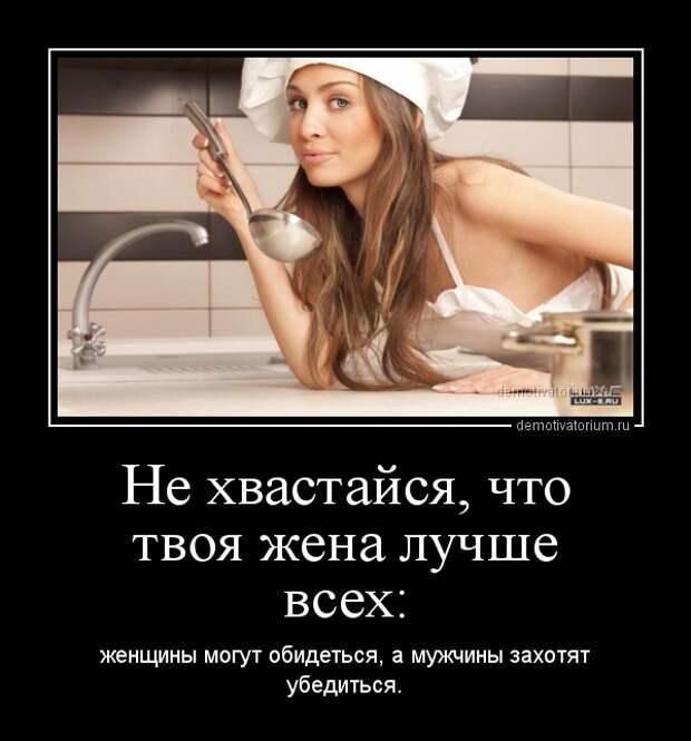 Зачетные демотиваторы про девушек и женскую логику со смыслом