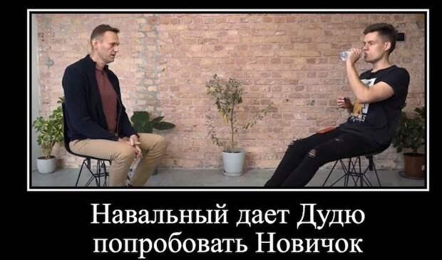 Навальный уверен, что отравлен ниндзями Путина