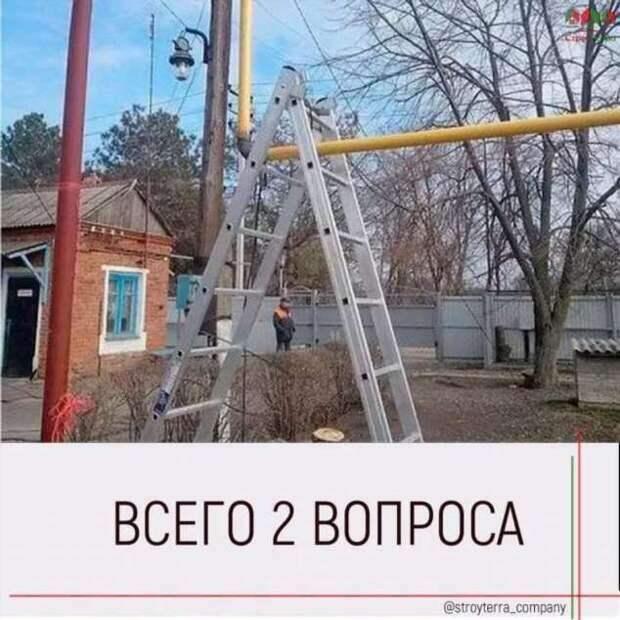 Строительные приколы ошибки и маразмы. Подборка chert-poberi-build-chert-poberi-build-47310203102020-2 картинка chert-poberi-build-47310203102020-2