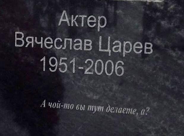 По фразе можно догадаться, кто покоится в этой могиле