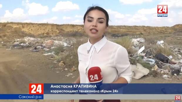 В Сакском районе закроют мусорный полигон