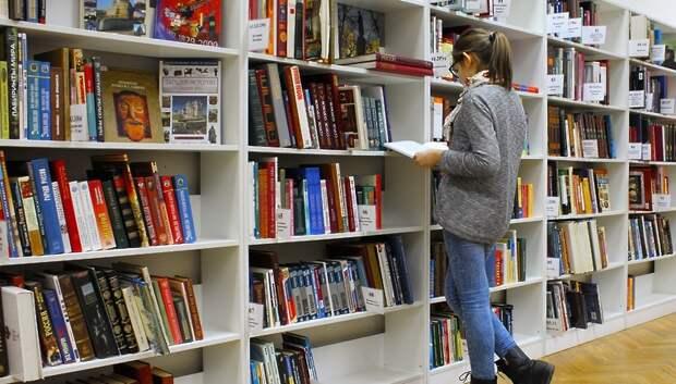 С начала лета подмосковные библиотеки выдали почти 200 тыс книг