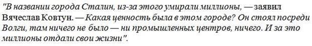 Стриженова отобрала микрофон у Ковтуна в прямом эфире из-за слов о бесполезности Сталинградской битвы