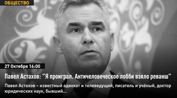 """Павел Астахов: """"Я проиграл. Античеловеческое лобби взяло реванш"""""""