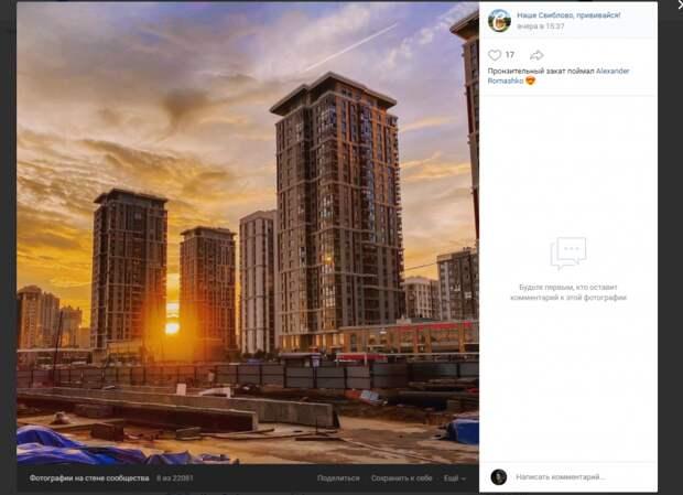 Фото дня: новостройки поймали солнце в Свиблове
