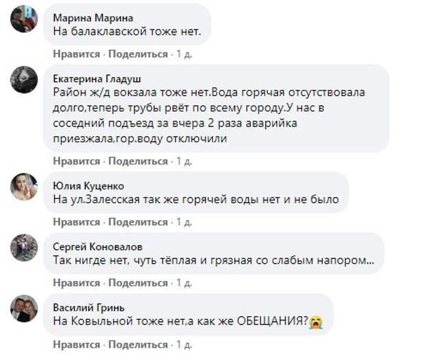 Симферопольцы пожаловались, что обещанной Аксеновым горячей воды нет