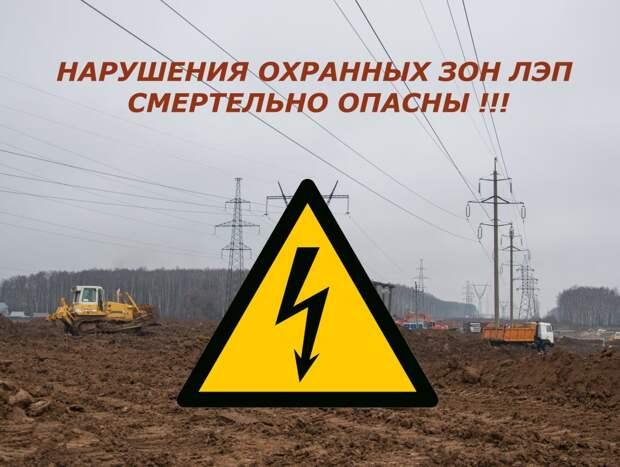 Энергетики предупреждают: нарушения охранных зон ЛЭП смертельно опасны