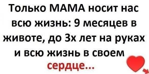 Только мама...