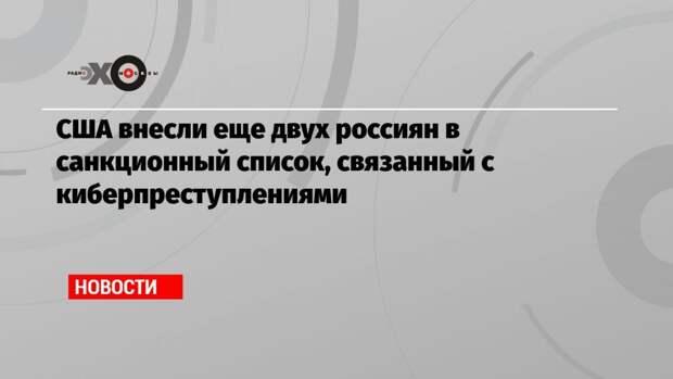 США внесли еще двух россиян в санкционный список, связанный с киберпреступлениями
