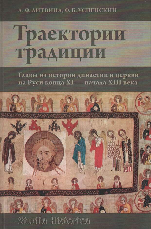 Траектории традиции : главы из истории династии и церкви на Руси конца XI - начала XIII века