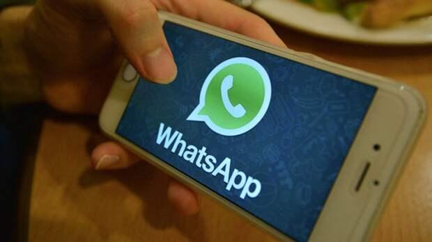 WhatsАpp напомнил пользователям о новых условиях работы мессенджера