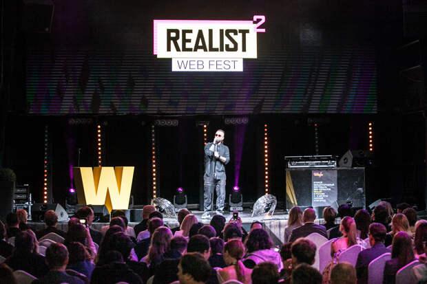 Международный фестиваль веб-сериалов Realist Web Fest отменен