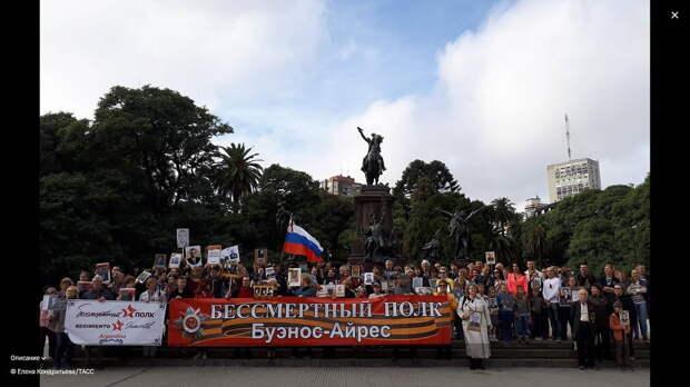 В Буэнос-Айресе состоялось шествие «Бессмертного полка»
