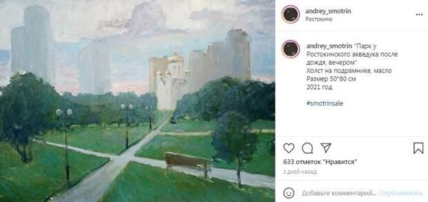 Фото дня: Ростокинский акведук вдохновил художника на картину маслом