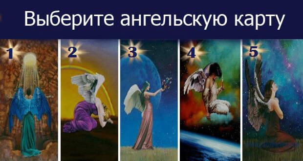 Выберите ангельскую карту и получите святое послание!