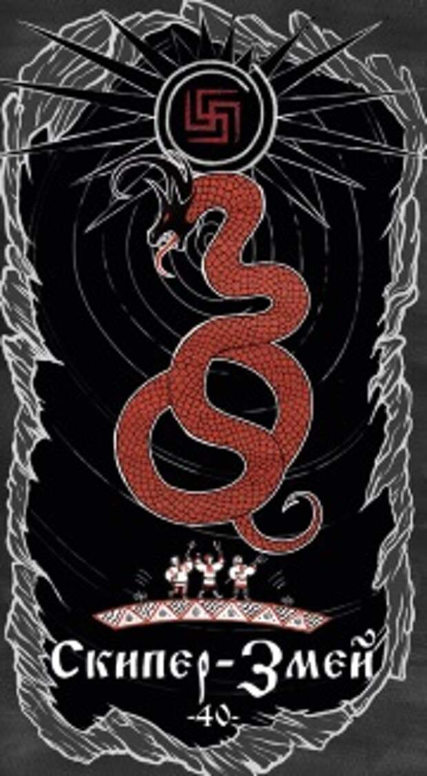 Скипер Змей