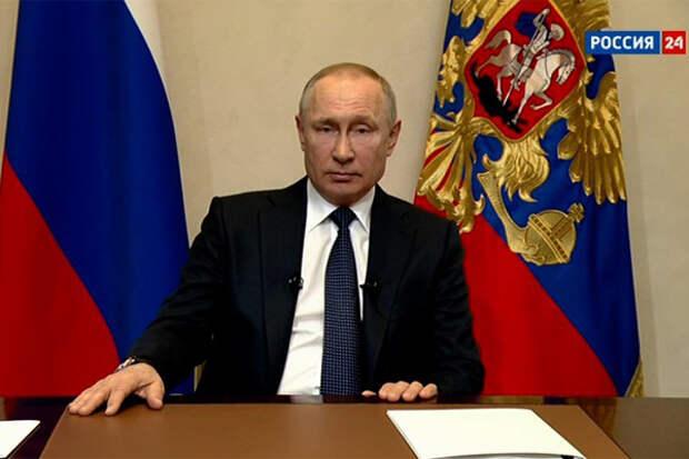 Путин обращение
