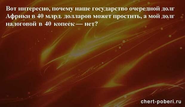 Самые смешные анекдоты ежедневная подборка №chert-poberi-anekdoty-07410827092020