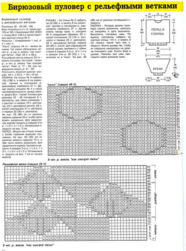 1997-02_9 (518x700, 297Kb)