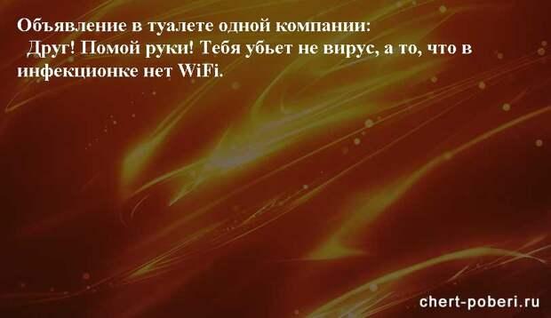 Самые смешные анекдоты ежедневная подборка chert-poberi-anekdoty-chert-poberi-anekdoty-31250504012021-2 картинка chert-poberi-anekdoty-31250504012021-2