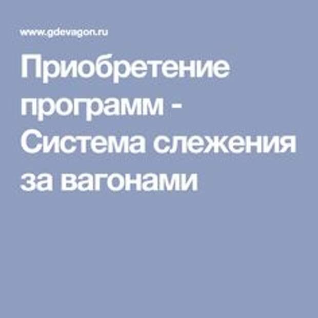 Отслеживание контейнеров вместе с GdeVagon.ru