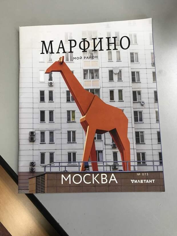 В почтовые ящики района разложили исторический журнал о Марфине