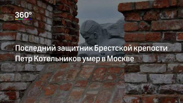 Последний защитник Брестской крепости Петр Котельников умер в Москве