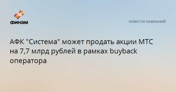 """АФК """"Система"""" может продать акции МТС на 7,7 млрд рублей в рамках buyback оператора"""