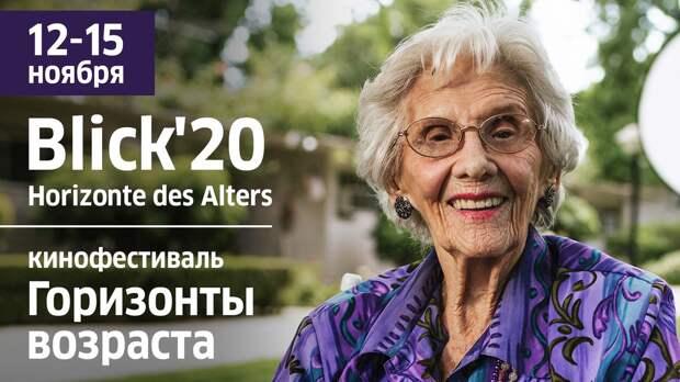 В Москве покажут документальные фильмы о пожилых людях