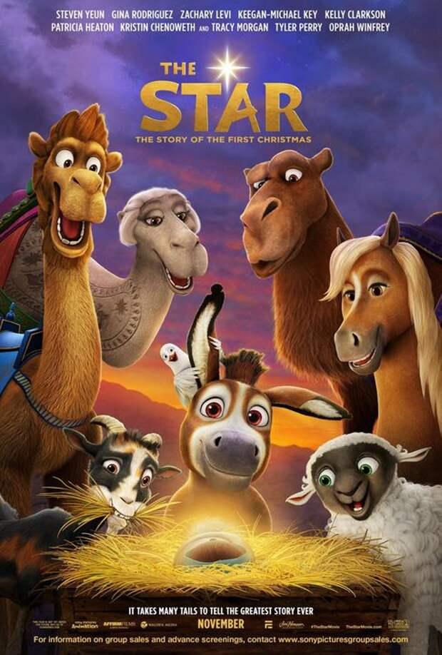 Новый трейлер к фильму «Путеводная звезда»