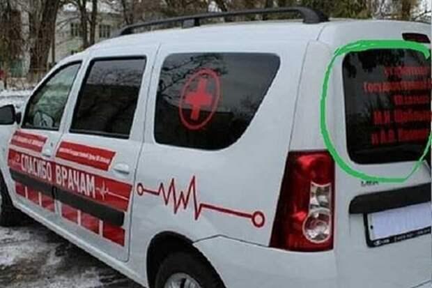 Депутаты подарили больнице арестованную машину скорой помощи со своими именами на борту