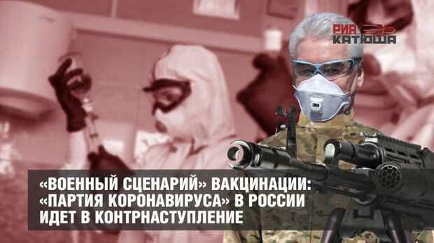 «Военный сценарий» вакцинации: «партия коронавируса» в России идет в контрнаступление