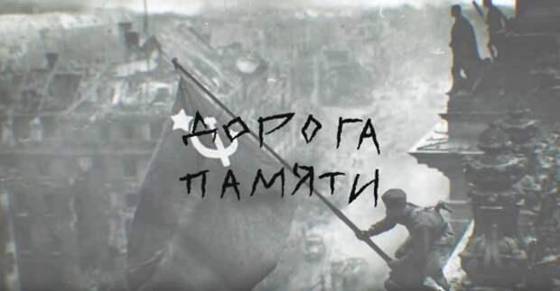 Повей, ветер памяти Победы, на Украину!