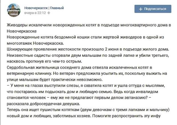 """Эту историю подхватили городские паблики. Группа Вконтакте """"Подслушано в Новочеркасске"""""""