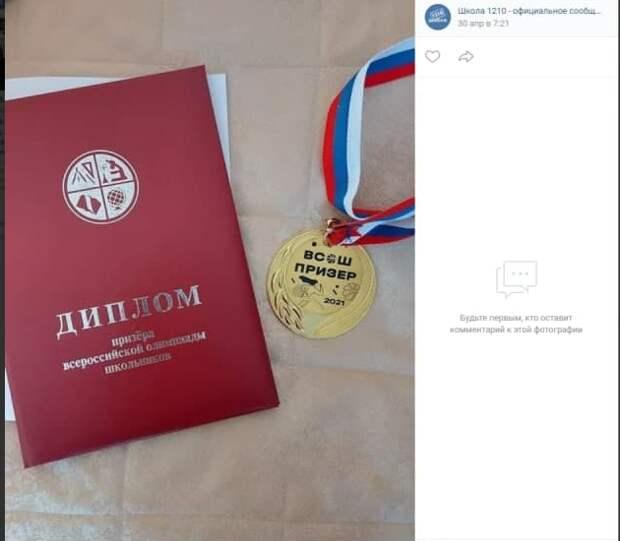 Старшеклассник из школы №1210 стал призёром Всероссийской олимпиады по физкультуре