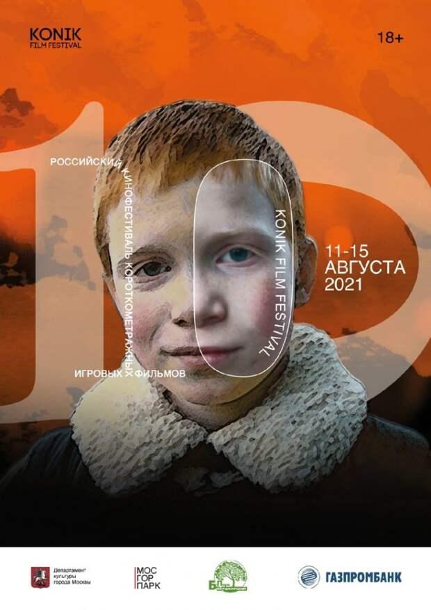 В Бабушкинском парке пройдёт фестиваль короткометражных фильмов